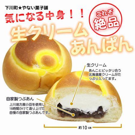 矢内菓子舗さんからの借り物画像です。