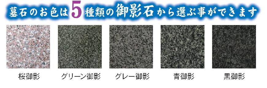 墓石のお色は5種類の御影石からお選び下さい