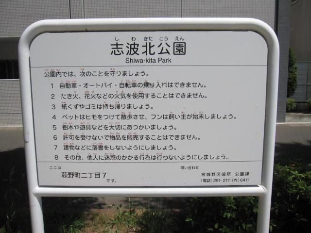 志波北公園(しわきたこうえん)の案内板です。