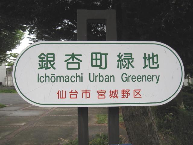 銀杏町緑地の表示板です。