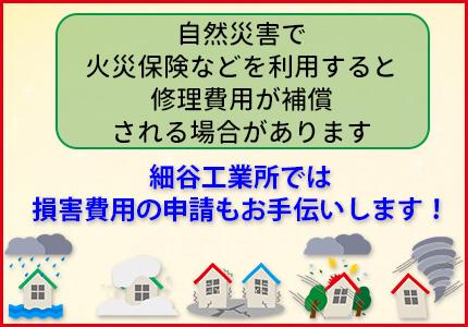 火災保険で屋根修理の補償が受けられます