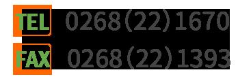 細谷工業所の電話番号とFAX番号