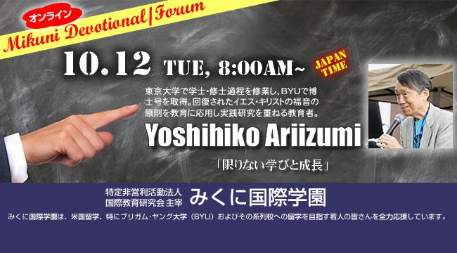 MICディボーショナル/フォーラム_2021秋学期編05