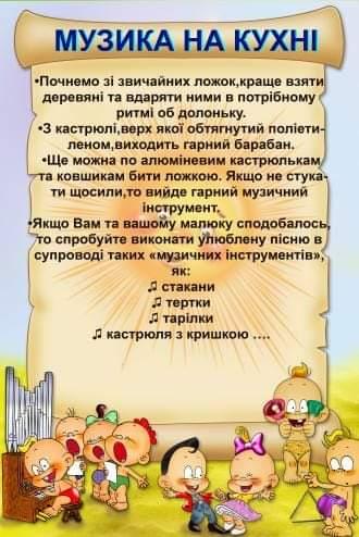 СТОРІНКА МУЗИЧНИХ КЕРІВНИКІВ - Сайт dnz21sumy!