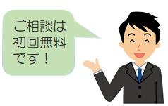 ご相談初回無料です!司法書士行政書士松田法務事務所