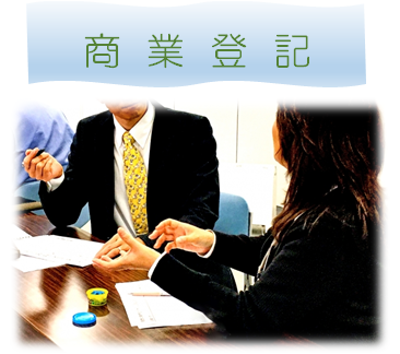 詳しくはこちらをクリック▶ 会社設立、役員変更、増資、合併、会社分割、本店移転、解散…等々、会社・法人の登記のことなら何でもご相談ください!