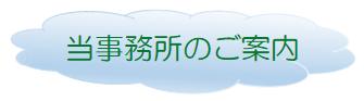 司法書士松田法務事務所のご案内