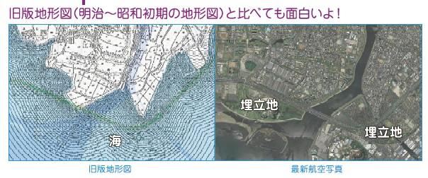 旧版地形図 最新航空写真