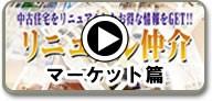 リニュアル仲介 part1 マーケット篇