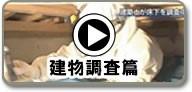リニュアル仲介 part3 建物調査篇