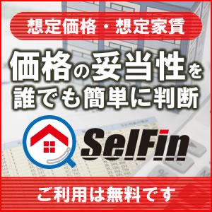 セルフインスペクションWEBアプリ「セルフィン」