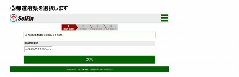 土地情報ロボ 都道府県入力
