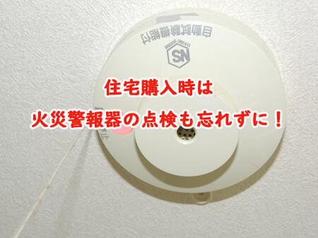 住宅購入時は火災警報器の点検も忘れずに!