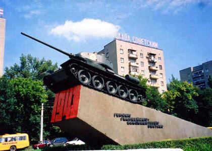 Памятник «Героям-гвардейцам»