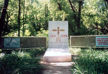 Могила летчиков, погибших в годы ВОВ на территории в/ч 65222