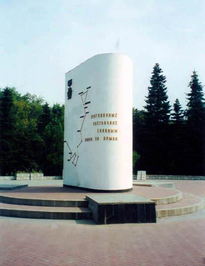Памятный знак 56-й Армии