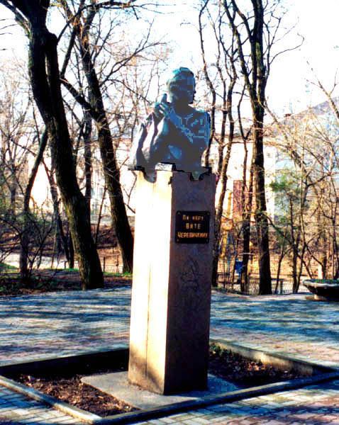 Бюст В. Черевичкину в парке им. В. Черевичкина