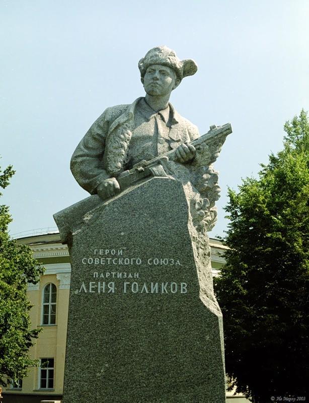Памятник Герою Советского Союза пионеру-партизану Лёне Голикову.