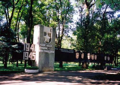 Памятное место «Героям-ростсельмашевцам, погибшим в годы ВОВ»  (АО «РСМ»)