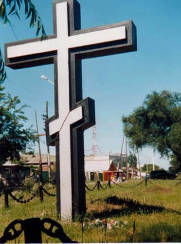 Памятное место «Крест»
