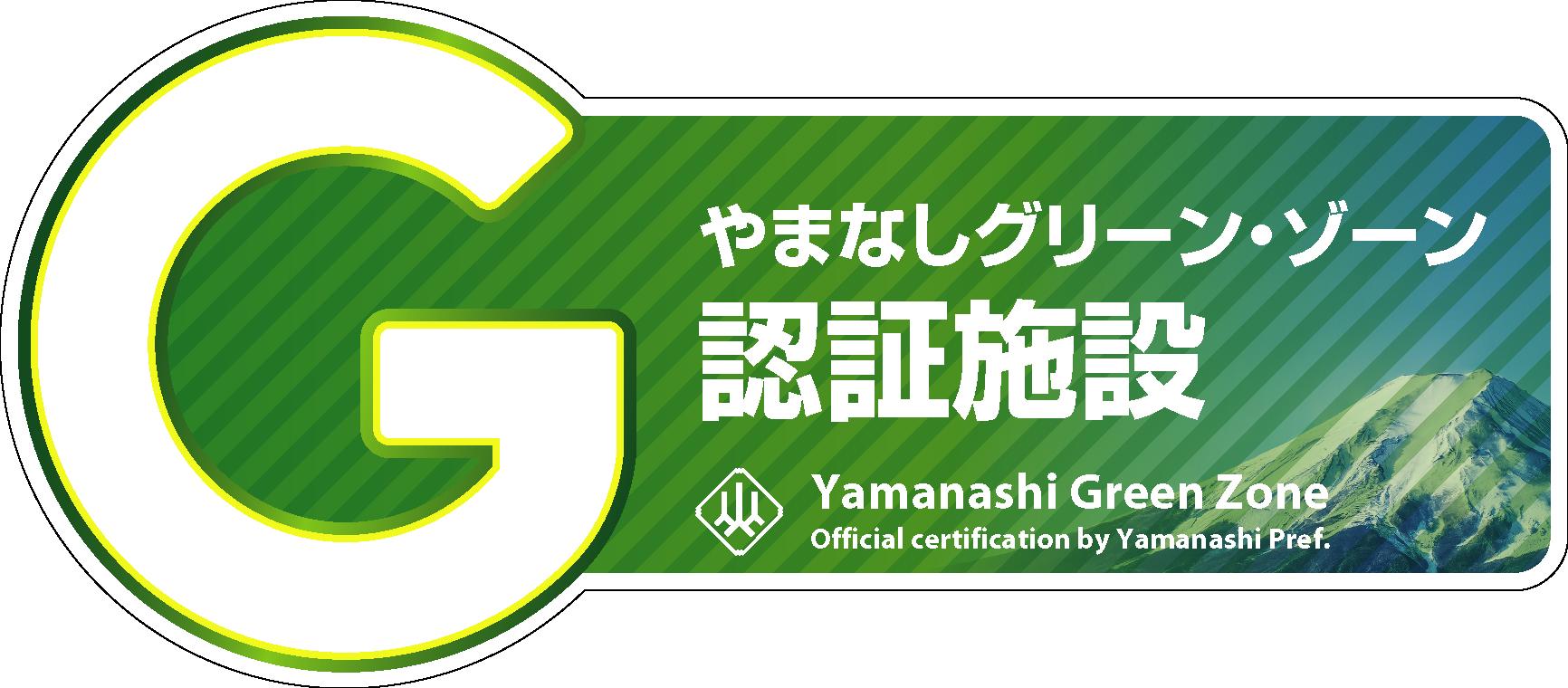 『やまなしグリーンゾーン認証』取得のお知らせ