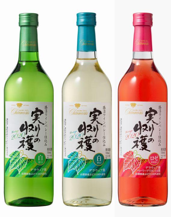 発売のご案内【実りの収穫2020】【にごり新酒(デラウェア)】