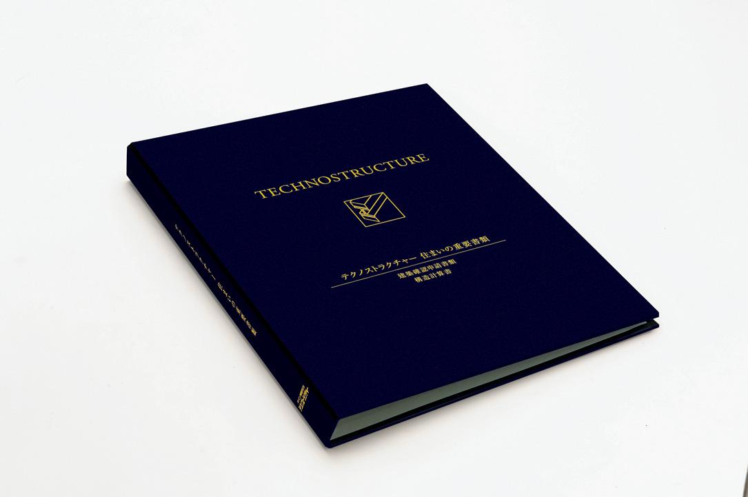 お客様ごとに大切な構造計算書をお渡しします