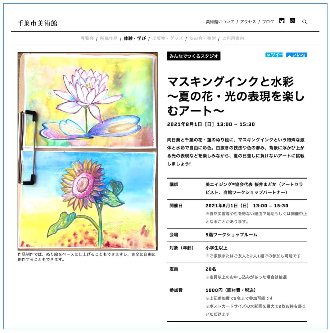 塗り絵と水彩を楽しむワークショップ「千葉市の花・オオガハス、向日葵」季節の花で千葉市美術館