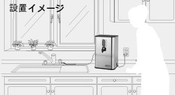 カウンタートップ 据え置き型 浄水器 軟水 設置イメージ