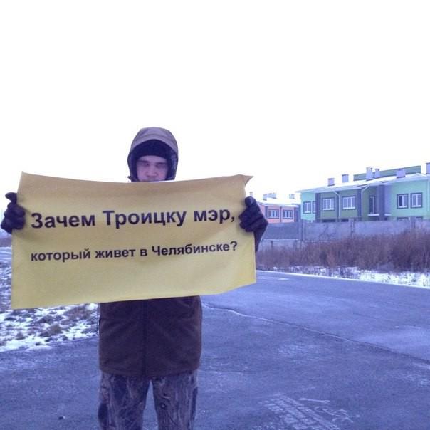 Одиночный пикет у дома мэра в Челябинском поселке Благодатово.
