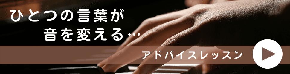 みやもとピアノ教室アドバイスレッスン