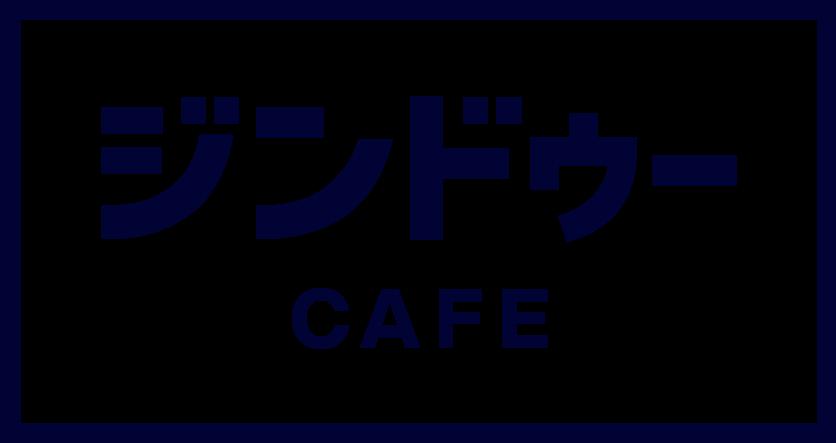 JimdoCafe(ジンドゥーカフェ)