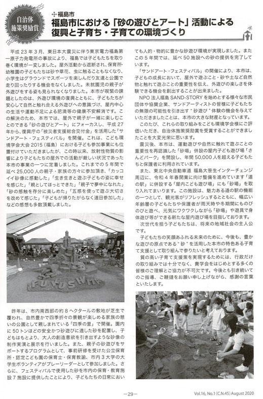 福島市が「こども環境学会 自治体施策奨励賞」を受賞