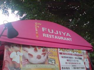 不二家レストラン(西永福店 )