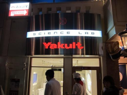 キッザニア東京 ヤクルト 菌研究者