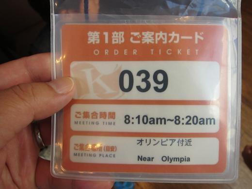 キッザニア東京 オーダーチケット