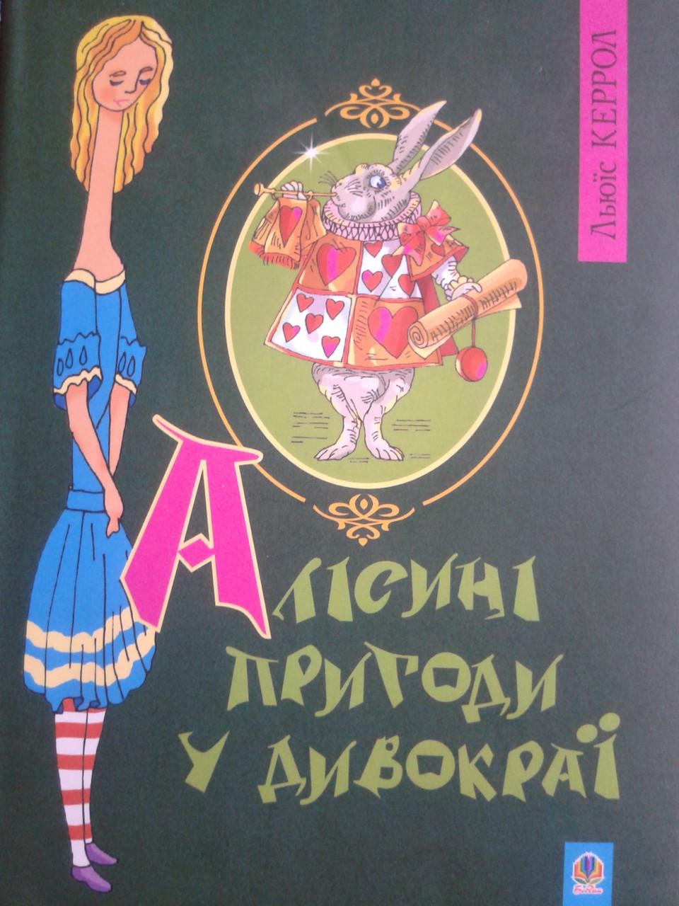 «Аліса в Країні чудес» або «Пригоди Аліси в Країні чудес» — новела, написана англійським професором математики Чарлзом Лютвіджем Доджсоном