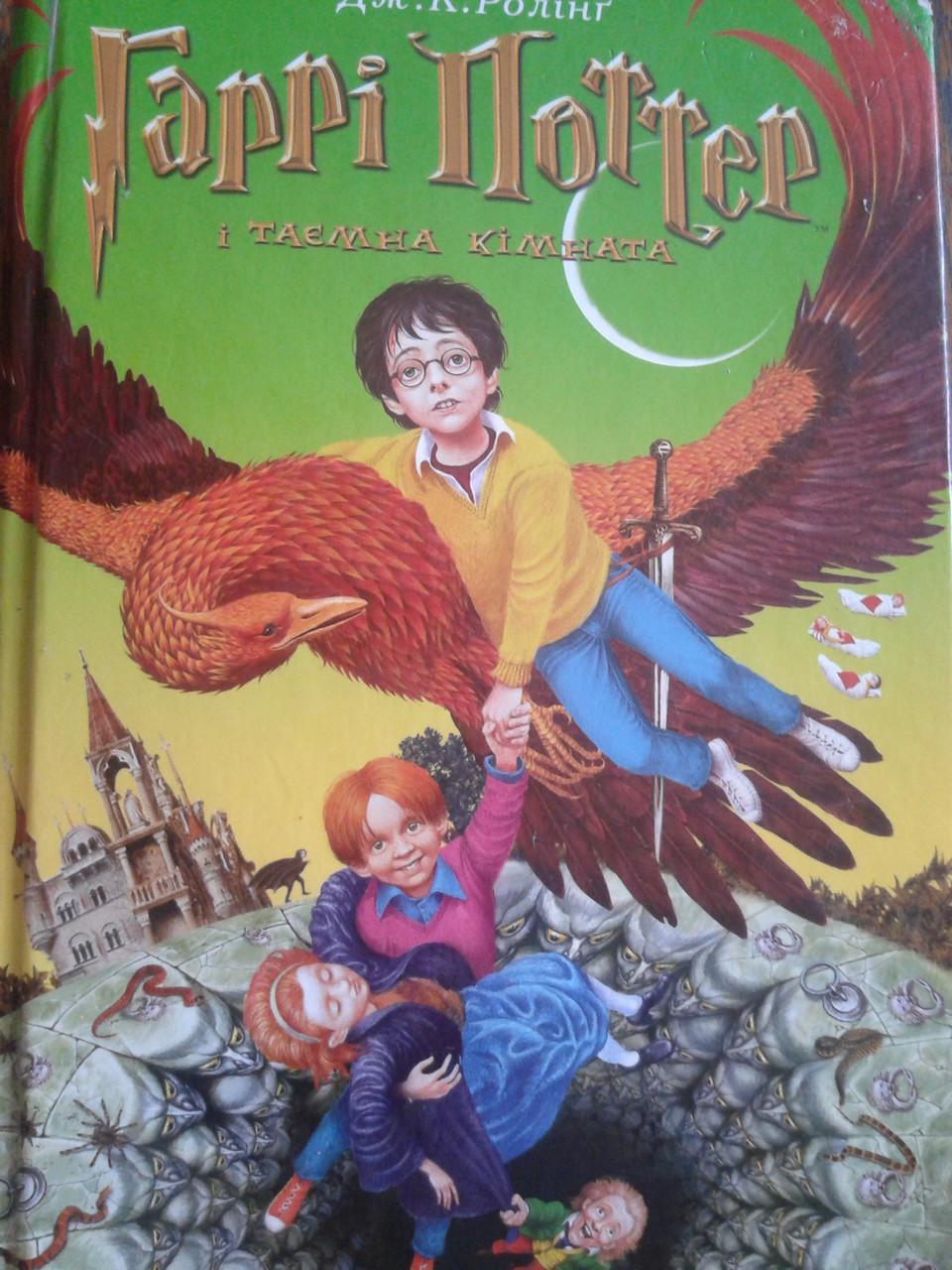 «Гаррі Поттер» — серія з семи фантастичних романів, гепталогія англійської письменниці Джоан Ролінґ. В книгах розповідається про пригоди юного чарівника Гаррі Поттера, цей персонаж і дав назву серії