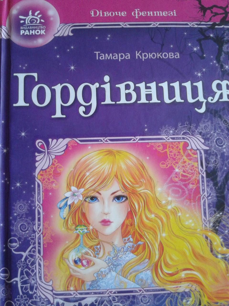 Тамара Крюкова «Гордівниця. Закляття гномів» ... Цикл про юну і вродливу Гордівницю складається з семи частин.