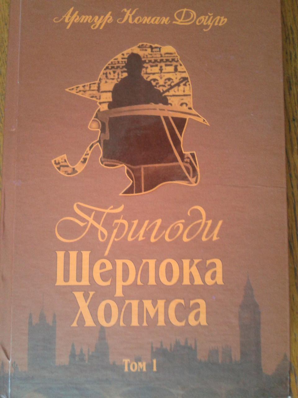 Пригоди Шерлока Холмса — збірник англійського письменника сера Артура Конан-Дойля, котрий містить 12 детективних оповідань, де головним героєм є Шерлок Холмс та його друг і колега Джеймс Вотсон.