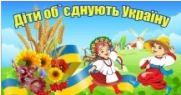 """Всеукраїнський конкурс есе """"Діти єднають Україну""""."""