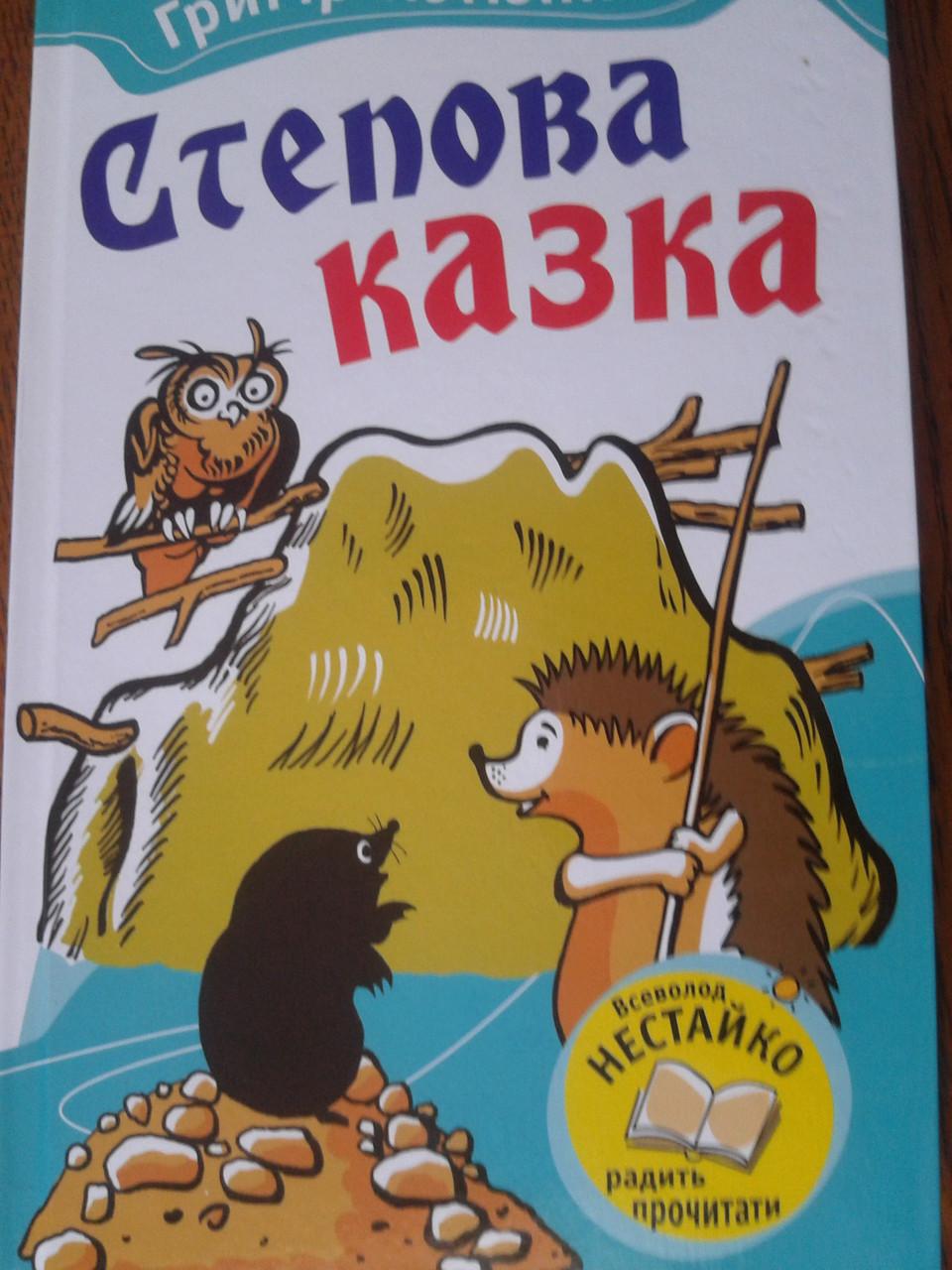 Григір Тютюнник. СТЕПОВА КАЗКА Казки та оповідання автора дихають любов'ю до природи, звірів - братів наших менших.
