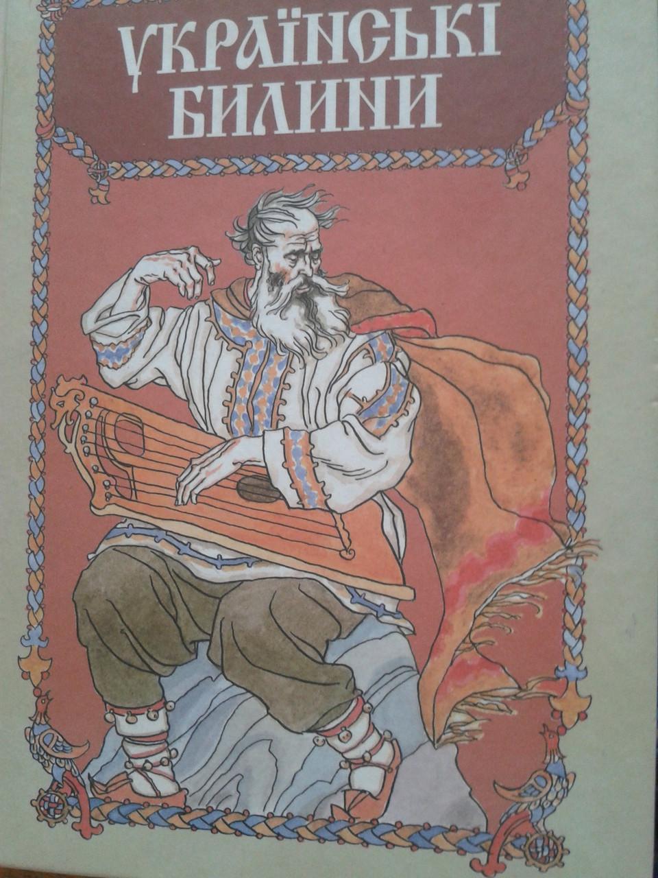 Били́на (стари́ни) — жанр героїчного епосу. Билинні сюжети створені переважно в часи Київської Русі.