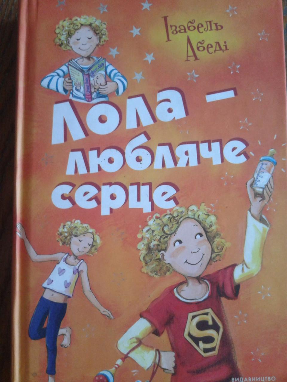 Серія захоплюючих книг для підлітків відомої німецької письменниці Ізабель Абеді про пригоди дівчинки Лоли стала популярною у всьому світі.