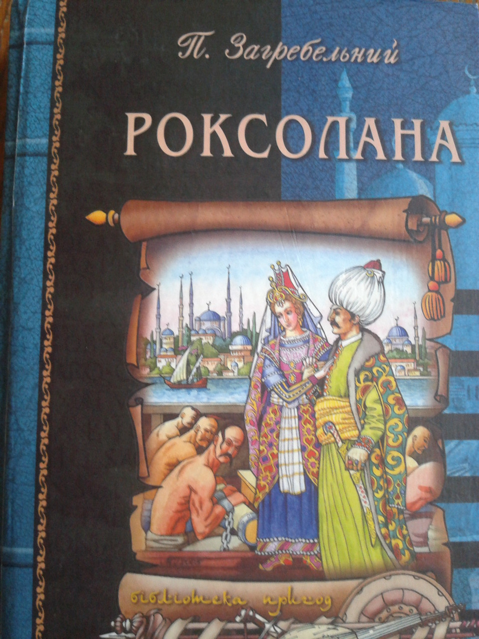 Роксолана — історичний роман українського письменника Павла Загребельного