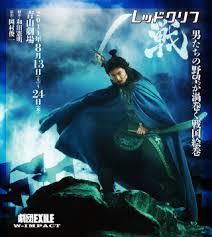 劇団EXILE公演「レッドクリフ -戦-」