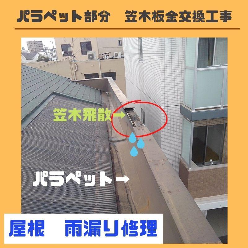 屋根から雨漏り? 笠木の飛散が原因だったので交換修理しました。
