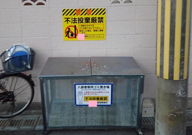【お家修理 番外編】看板の作成・設置【ゴミステーション】