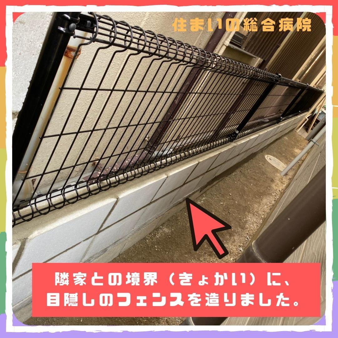 隣家の境界に目隠しフェンスを作りたい。 尼崎市南武庫之荘