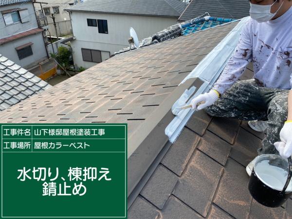 尼崎市で屋根塗装をする際に板金部にはさび止め塗装しました。